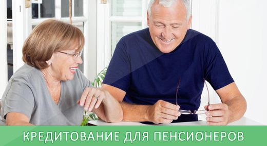 В какой надежный банк вложить деньги пенсионеру